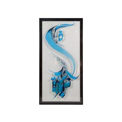 Cuadro letra azul